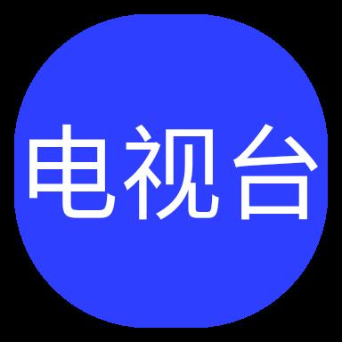黄冈电视台